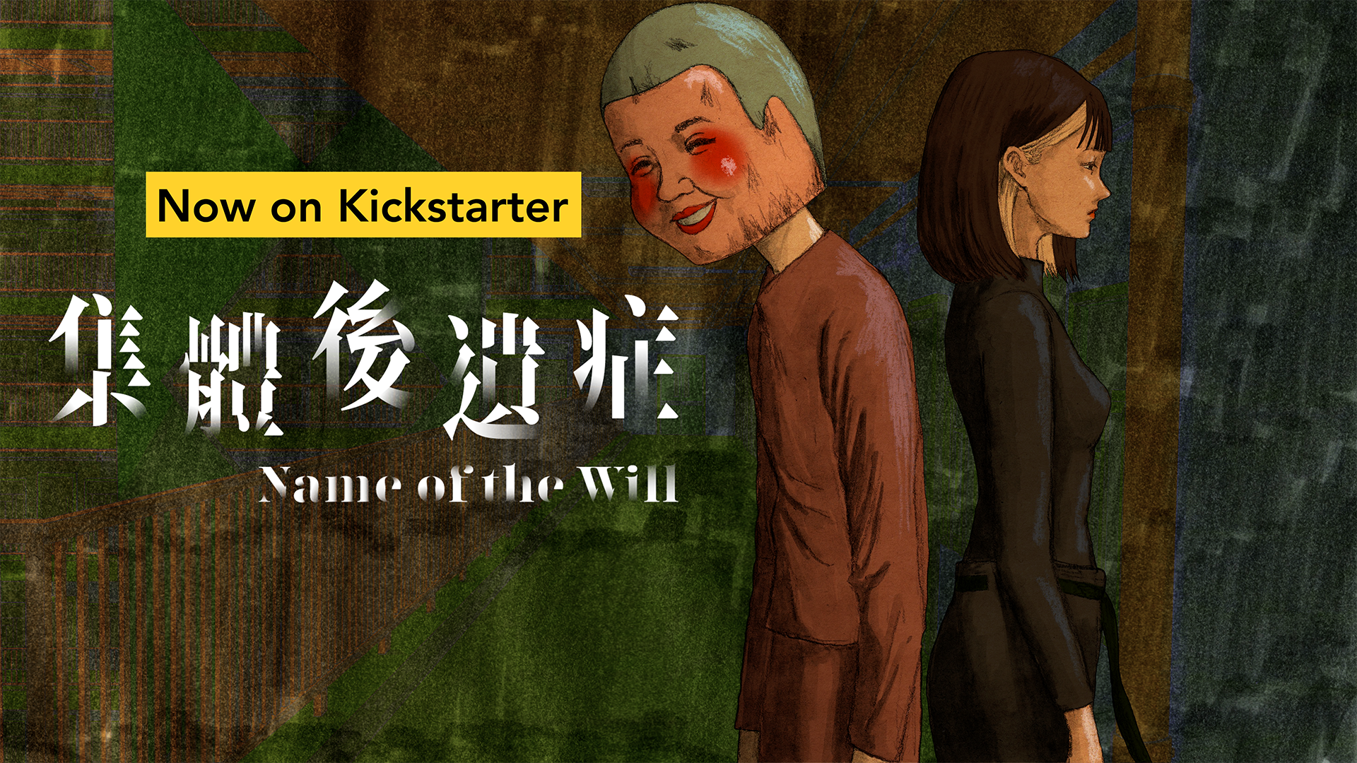 Kickstarter Project of the Week: Name of the Will