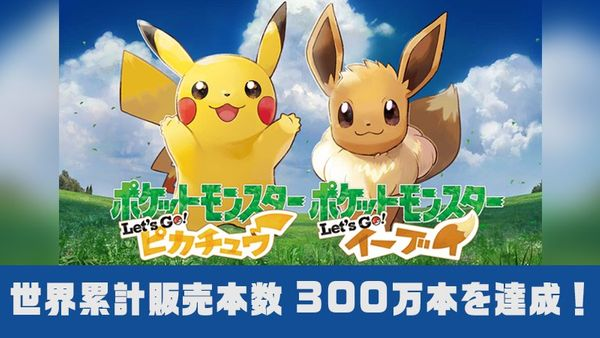 Pokemon: Let's Go, Pikachu & Eevee Have Sold Over THREE MILLION Copies in its First Three Days