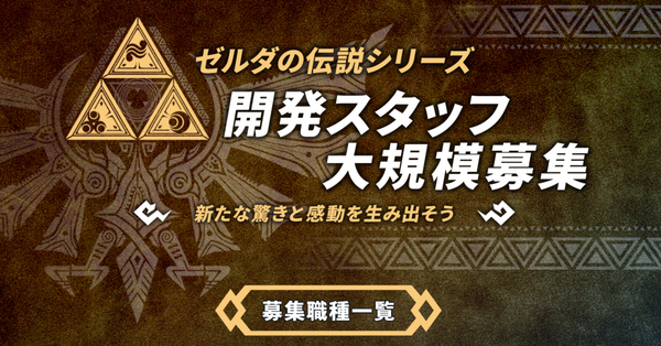 Monolith Soft is Currently Recruiting for a New Legend of Zelda Game